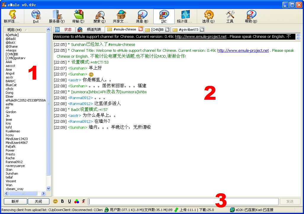 IRC窗口